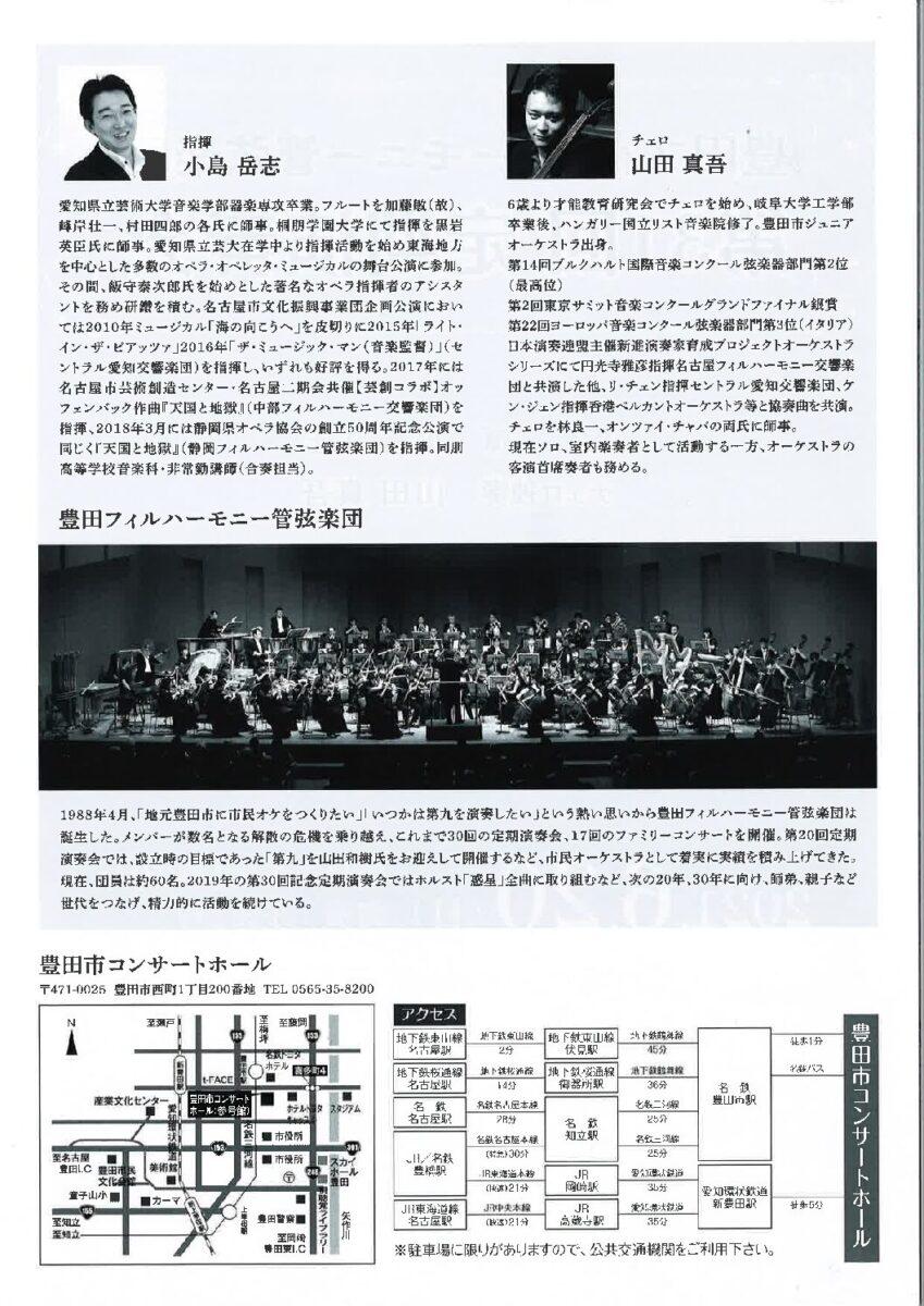 豊田フィルハーモニー管弦楽団<br>第31回定期演奏会