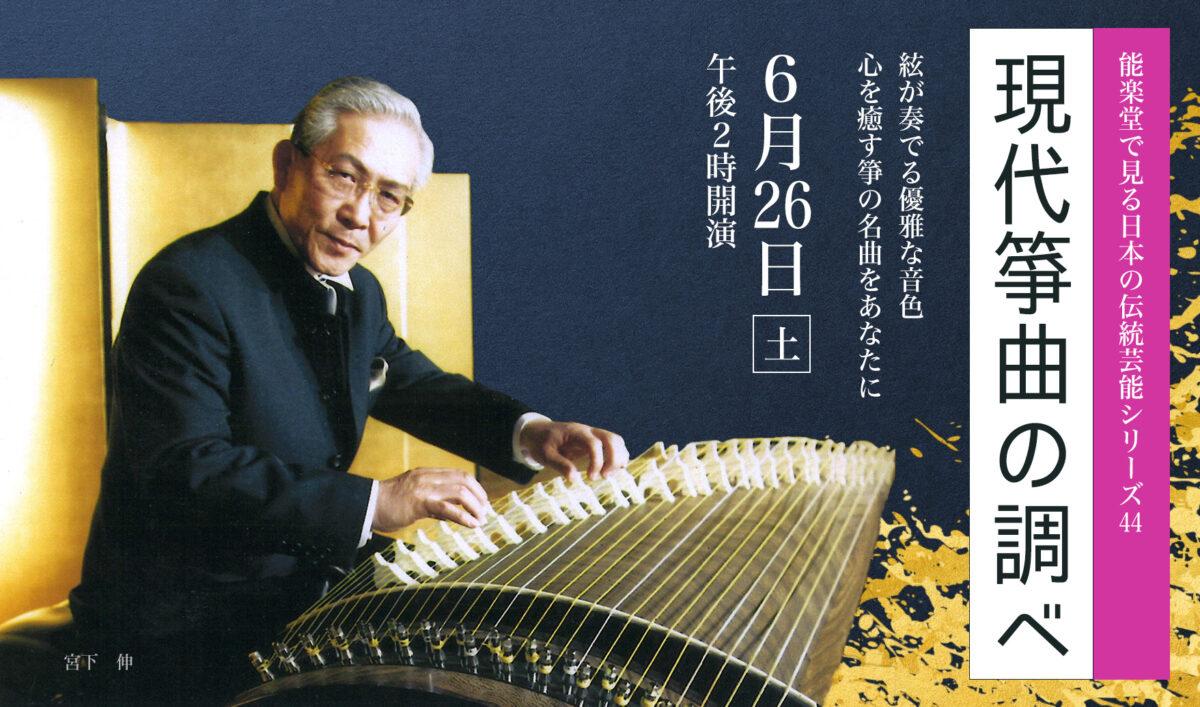 能楽堂で見る日本の伝統芸能シリーズ44現代箏曲の調べ
