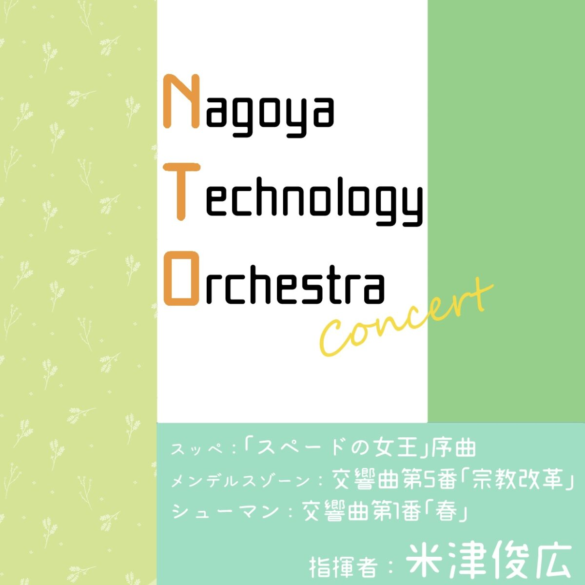 Nagoya Technology Orchestra Concert