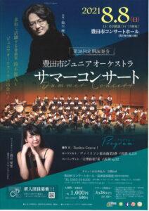 豊田市ジュニアオーケストラ 第38回 定期演奏会<br>サマーコンサート
