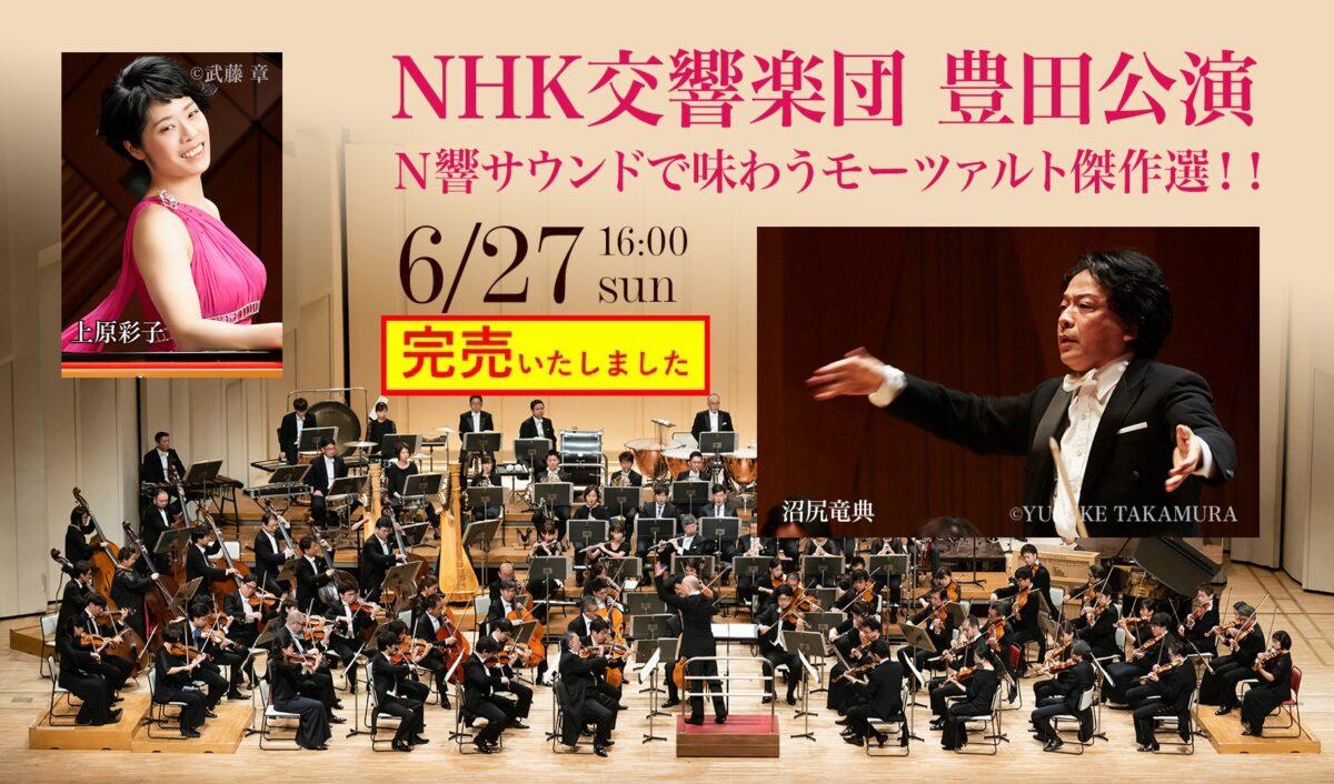 【完売】NHK交響楽団 豊田公演