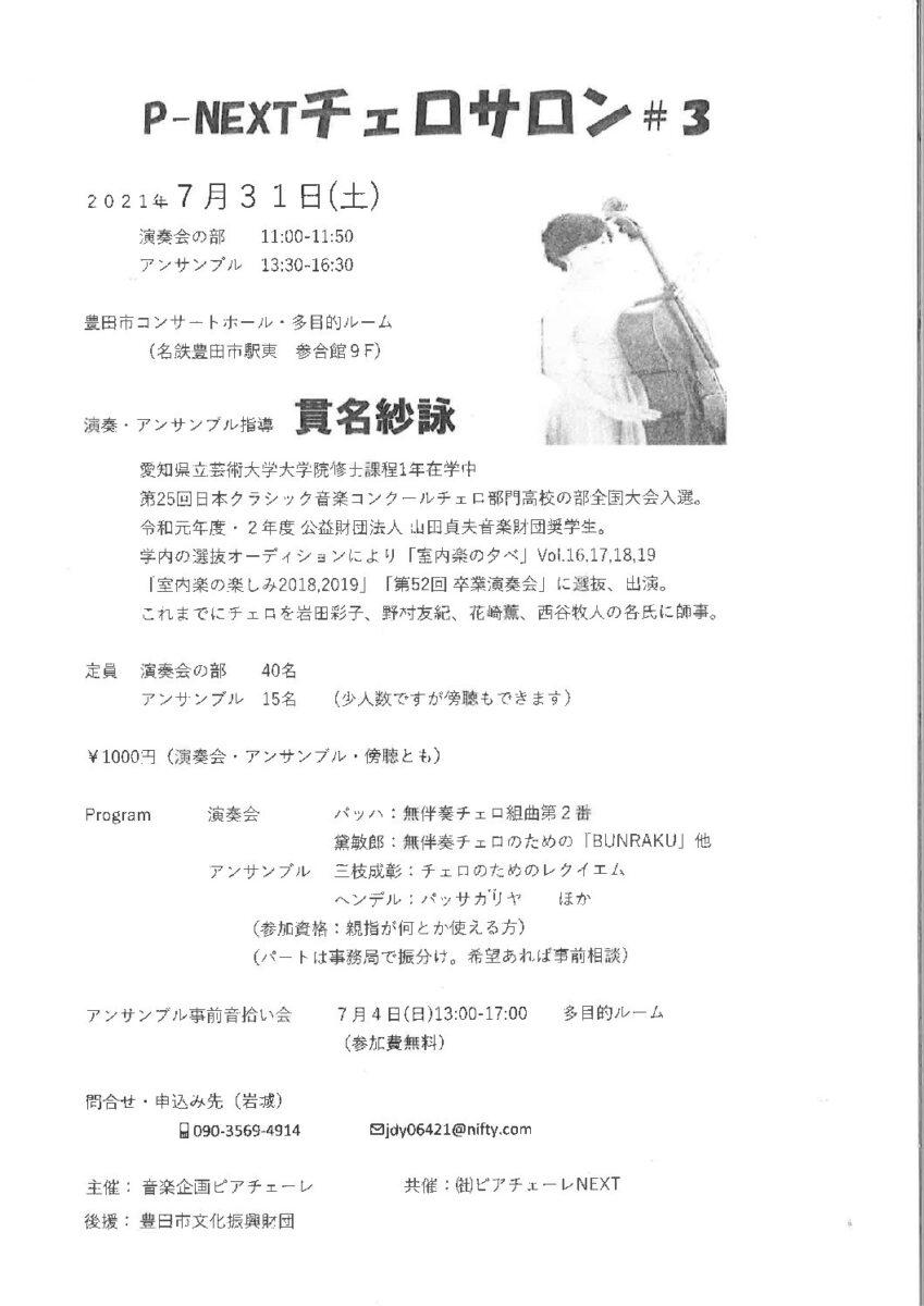 P-NEXTチェロサロン#3<br>チェロ独奏:貫名紗詠