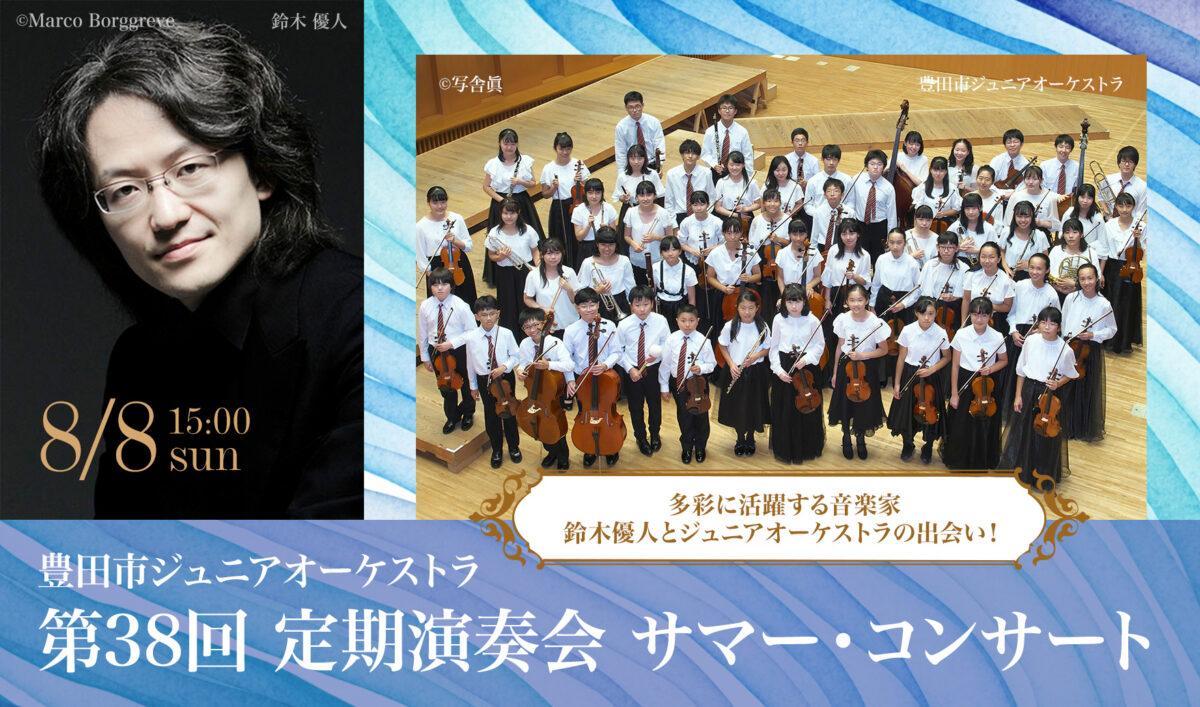 豊田市ジュニアオーケストラ 第38回 定期演奏会サマーコンサート
