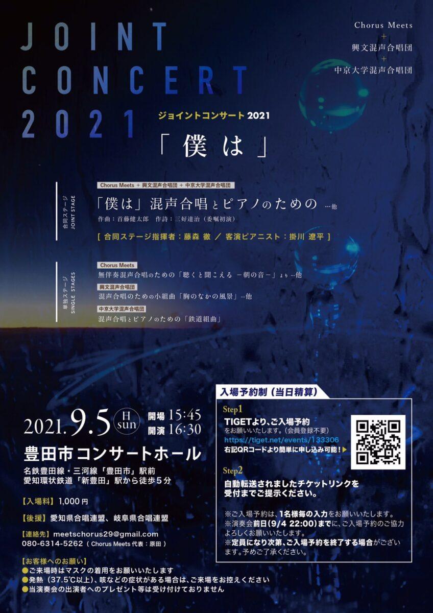 【公演中止】ジョイントコンサート 2021 Summer