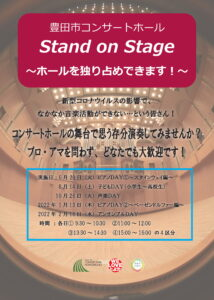 Stand on Stage~ホールを独り占めできます!~<br>声楽DAY