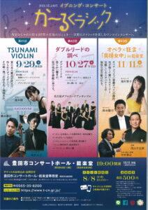 か~るくラシック♪イブニング・コンサート第41回<br>TSUNAMI VIOLIN