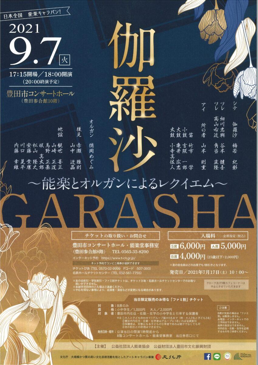 日本全国 能楽キャラバン!「伽羅沙~能楽とオルガンによるレクイエム~」