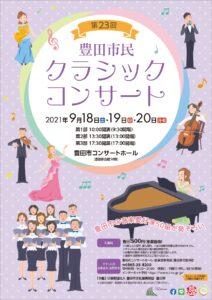 第23回 豊田市民クラシックコンサート 1日目