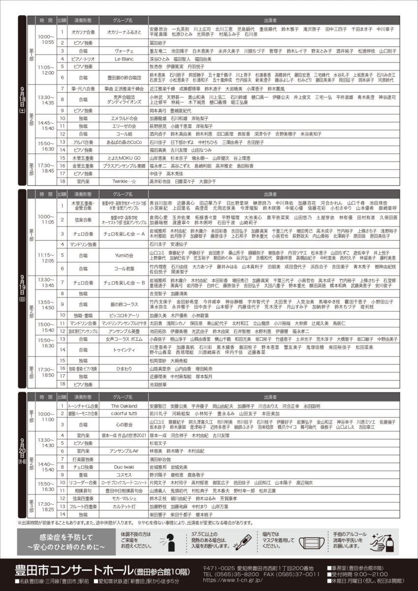第23回 豊田市民クラシックコンサート 3日目