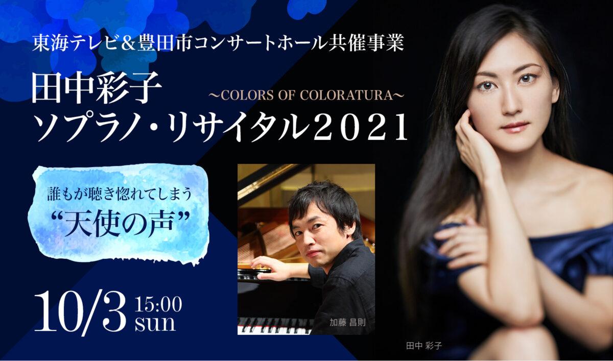東海テレビ共催事業田中彩子 ソプラノ・リサイタル2021~COLORS OF COLORATURA~