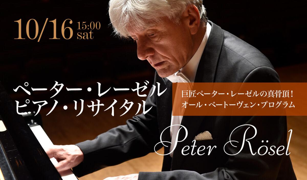 ペーター・レーゼル ピアノ・リサイタル
