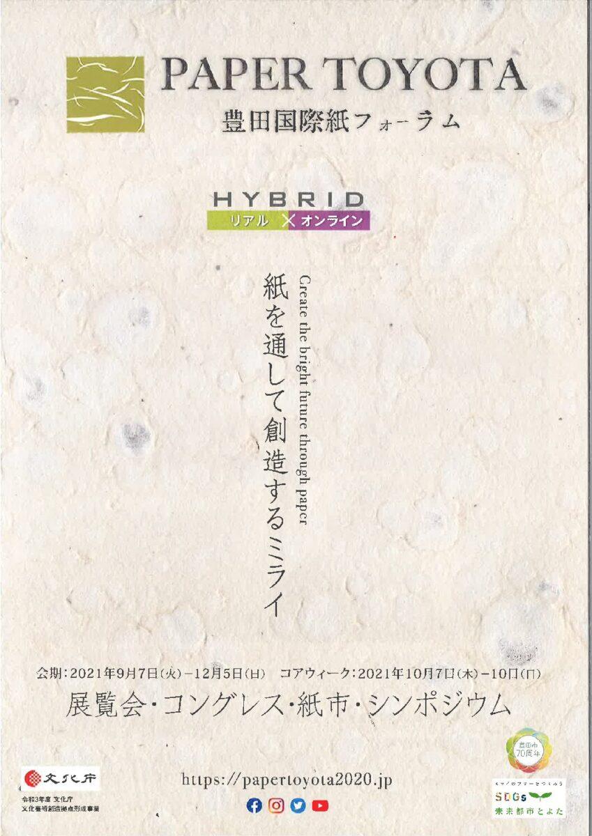 豊田国際紙フォーラム シンポジウム