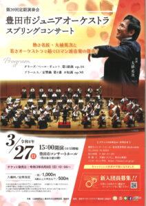 豊田市ジュニアオーケストラ 第39回 定期演奏会<br>スプリングコンサート