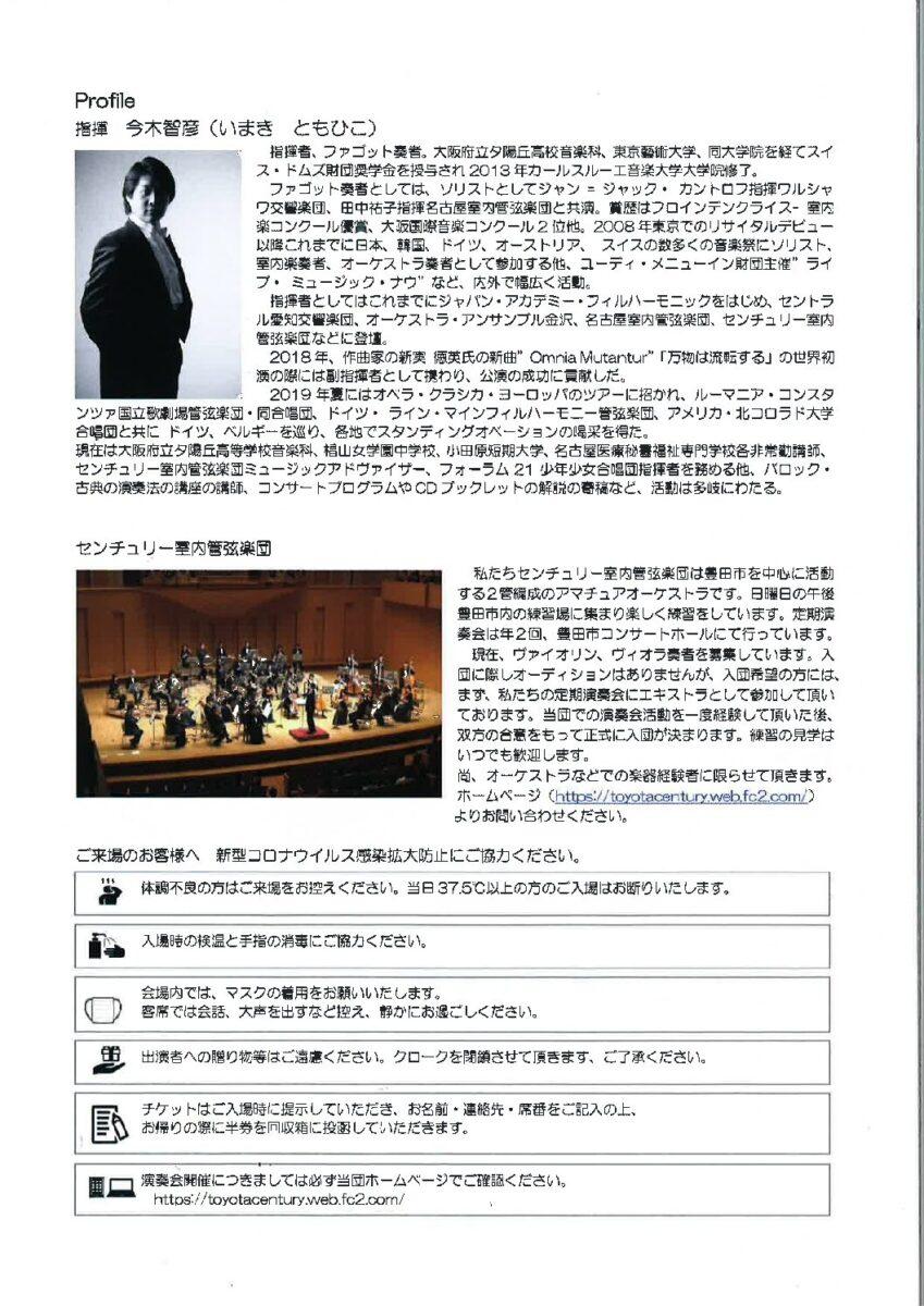 センチュリー室内管弦楽団<br>第51回定期演奏会