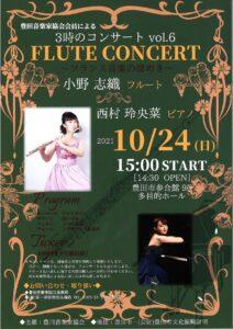 フルートとピアノのクラシックコンサート